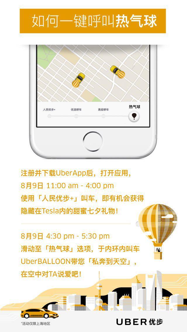 """今年七夕节""""私奔到天空"""" 优步上海推""""一键呼叫热气球"""""""