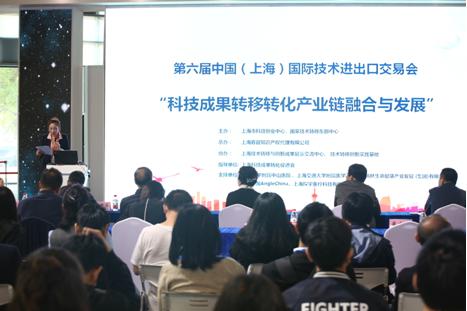 """第六届中国(上海)国际技术进出口交易会——技术转移专区 """"科技成果转移转化产业链融合与发展""""活动顺利召开"""