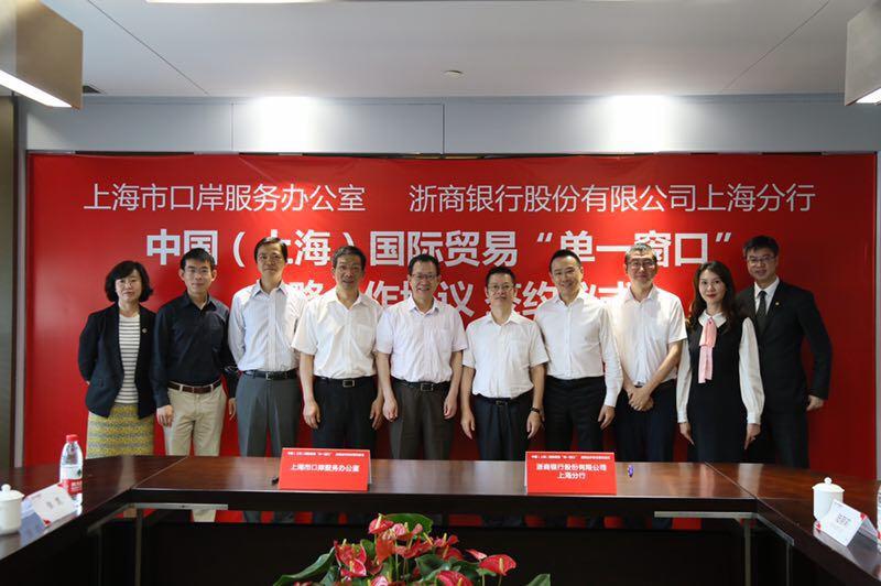 """浙商银行上海分行与上海市口岸办签订中国 (上海)国际贸易""""单一窗口""""战略合作协议"""