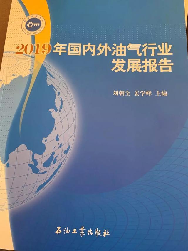 八大判断把脉国内外油气市场~国家级智库中石油经研院发布最新年度报告